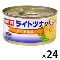 業務用 ホテイフーズ ライトツナソリッド まぐろ油漬 化学調味料不使用 200g 24缶