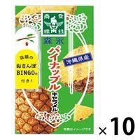 森永製菓 パイナップルキャラメル 10個 洋菓子 キャラメル キャンディ