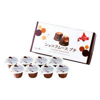 北辰フーズ ショコラムースプチ CM-8 1箱 洋菓子 ギフト 手土産