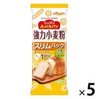 ニップン ふっくらパン強力小麦粉 スリムパック 5袋