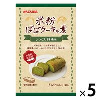 伊那食品工業 かんてんぱぱ 米粉ぱぱケーキの素 しっとり抹茶味 1セット(5個)