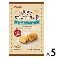 伊那食品工業 かんてんぱぱ 米粉ぱぱケーキの素 ふんわりバター風味 1セット(5個)