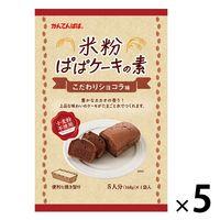 伊那食品工業 かんてんぱぱ 米粉ぱぱケーキの素 こだわりショコラ味 1セット(5個)