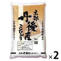 10kg 京都丹後こしひかり 5kg 【精白米】 2袋 令和2年産 米 お米 コシヒカリ
