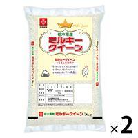 10kg 栃木ミルキークイーン 5kg 【精白米】 2袋 令和2年産 米 お米