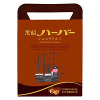 ありあけ 黒船ハーバー ショコラクルミ 5個 1箱 洋菓子 ギフト 手土産 母の日 父の日 敬老の日