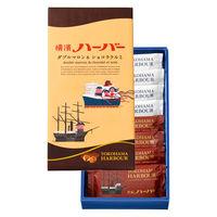 ありあけ 横濱ハーバーアソート ダブルマロン&ショコラクルミ 8個 1箱 洋菓子 ギフト 手土産 母の日 父の日 敬老の日