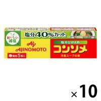 味の素 コンソメ <塩分ひかえめ> 固形 5個入 10箱(計50個) 減塩