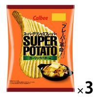 カルビー スーパーポテトガーリックバター味 56g 3袋 スナック菓子 ポテトチップス