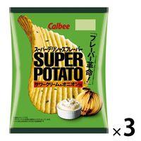 カルビー スーパーポテトサワークリーム&オニオン味 56g 3袋 スナック菓子 ポテトチップス