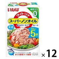 ライトツナスーパーノンオイル 低カロリータイプ 水煮 糖質ゼロ 50g×5袋入 1セット(12パック) いなば食品