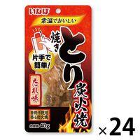 焼とり炭火焼 たれ味 スティックタイプ 40g 1セット(24袋) いなば食品
