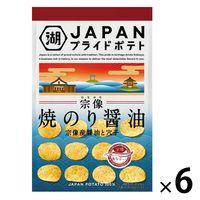 湖池屋 JAPAN PRIDE POTATO 焼のり醤油 6袋 スナック菓子 ポテトチップス