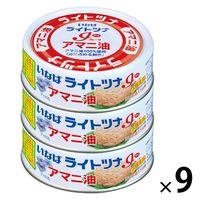 いなば ライトツナ アイフレーク アマニ油 70g 1セット(9パック) いなば食品 缶詰