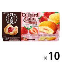 ロッテ 八天堂監修カスタードケーキ<カスタードくりーむ&あまおう苺味> 10個 洋菓子