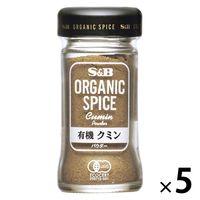 エスビー食品 S&B ORGANIC SPICE 有機クミン(パウダー) 5個