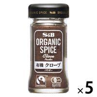エスビー食品 S&B ORGANIC SPICE 有機クローブ(パウダー) 5個