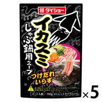 ダイショー イカスミしゃぶ鍋用スープ 5袋