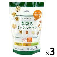 【成城石井】成城石井オリジナル ロカボナッツ 素焼きミックスナッツ(10袋入)1セット(3個)