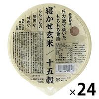 パックごはん24食 寝かせ玄米ごはんパック 十五穀ブレンド 24個 結わえる