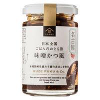 久世福商店〈日本全国ごはんのおとも旅〉名古屋・味噌かつ風135g 1個 大豆ミート