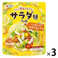 ヤマキ サラダ麺つゆ にぼしだしゆずレモン風味(50g×3袋) 3個 めんつゆ