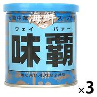 海鮮味覇(ウェイパァー) 250g缶 3缶 廣記商行 ウエイパー ウェイパー