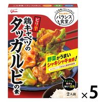 江崎グリコ バランス食堂 鶏キャベツのタッカルビの素 5個 メニュー調味料