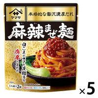 ヤマサ醤油 麻辣まぜ麺(2食入) 5袋 麺つゆ