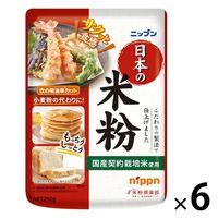 ニップン 日本の米粉 1セット(6個)