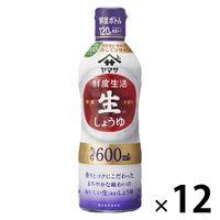 ヤマサ醤油 鮮度生活 特選生しょうゆ 600ml 鮮度ボトル 12本 醤油