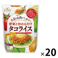 マルコメ ダイズラボ タコライス 大豆のお肉入り 1セット(20袋)