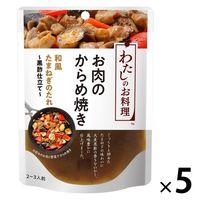 わたしのお料理 からめ焼き 和風たまねぎのたれ~黒酢仕立て~ 5袋 ケイパック