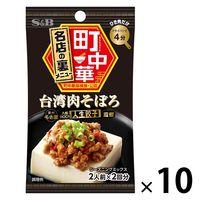 エスビー食品 町中華シーズニング 台湾肉そぼろ 10袋