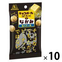 森永製菓 チョコボールのなかみ<塩バター味> 10袋
