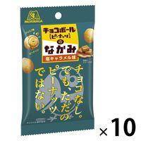 森永製菓 チョコボールのなかみ<塩キャラメル味> 10袋