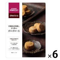 【成城石井】〈desica〉沖縄県産黒糖ときな粉のポルボローネ 100g 4953762441788 6袋
