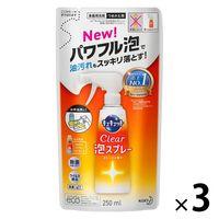 キュキュット CLEAR泡スプレー オレンジ 詰め替え 250mL 1セット(3個入) 食器用洗剤 花王