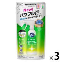キュキュット CLEAR泡スプレー グレープフルーツ 詰め替え 250mL 1セット(3個入) 食器用洗剤 花王