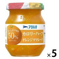 アヲハタ カロリーハーフ ジャム オレンジママレード 150g 1セット(5個)