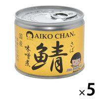 伊藤食品 美味しい鯖味噌煮 金 缶詰 190g 1セット(5缶)
