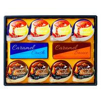 北辰フーズ 北海道クレームブリュレ CB-8B 1箱 プリン 洋菓子 お中元 ギフト 手土産