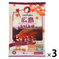 オタフクソース 広島お好み焼こだわりセット (2人前) 3袋