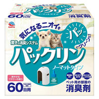 パックリン ノーマットタイプ 60日用 本体セット(器具+ボトル) 爽やかなフラワーの香り アースペット 犬猫用 消臭剤