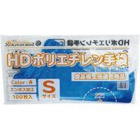 サンキョウプラテック HDポリエチレン手袋Sサイズ 袋入タイプ100枚 青 HPGS-100B 1ケース(100冊)(取寄品)