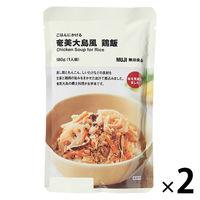 無印良品 ごはんにかける 奄美大島風 鶏飯 180g(1人前) 2袋 良品計画<化学調味料不使用>