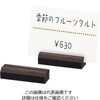 シンビ(SHIMBI) カードスタンド SHO-カード立てーA 1個 62-6768-27(直送品)