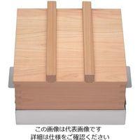 遠藤商事 電磁 角むしセイロセット 大 EN-51 1セット 62-6793-20(直送品)