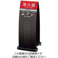 アズワン ミセル 消火器かくれんぼF(スタンド)OT-558-255 1個 63-7220-22(直送品)