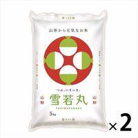 山形県産雪若丸(精米)10kg 令和2年産(直送品)